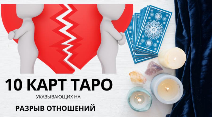 10 карт Таро, указывающих на разрыв отношений