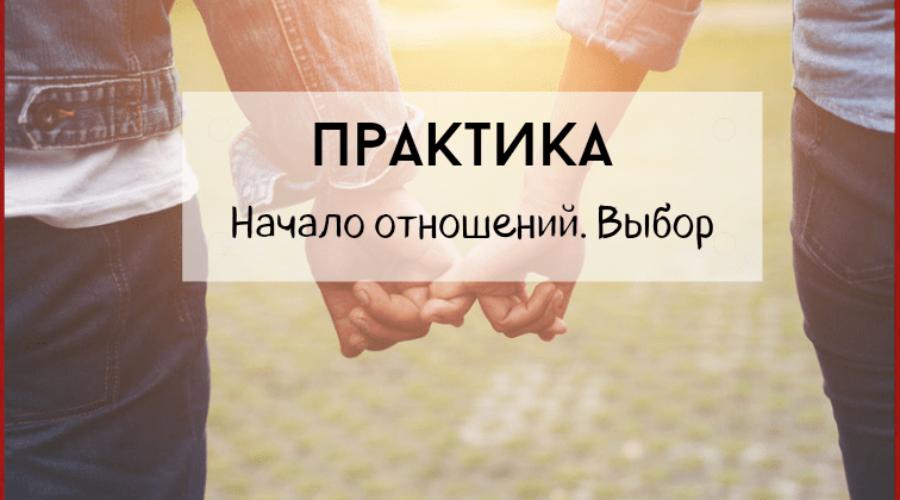 Экспресс диагностика начала отношений по руке