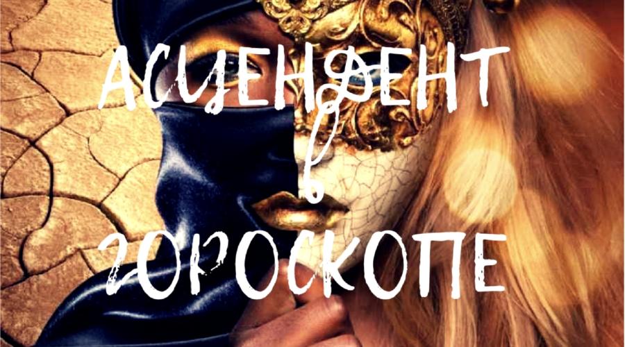ЕЩЕ ОДНА СУЩНОСТЬ, ИЛИ АСЦЕНДЕНТ В ГОРОСКОПЕ