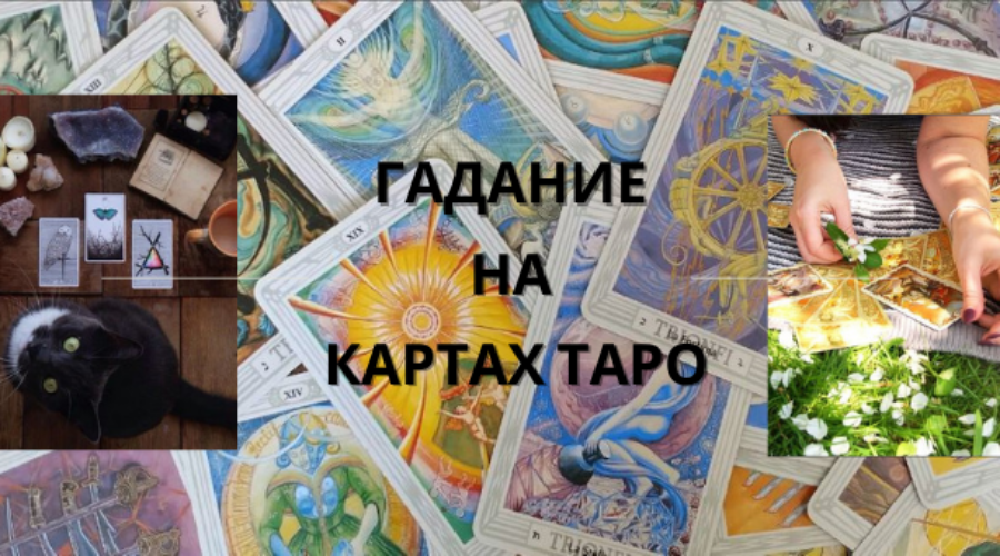 Гадания на картах Таро