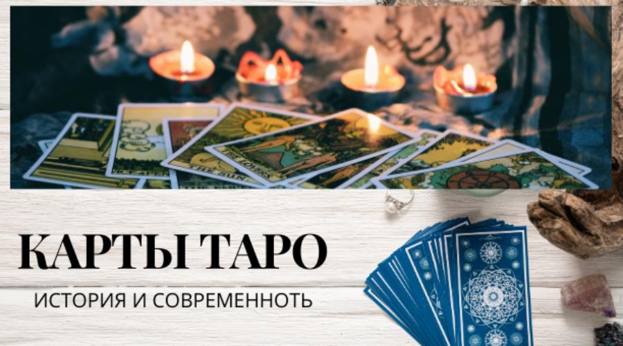 Карты Таро. История и современность.