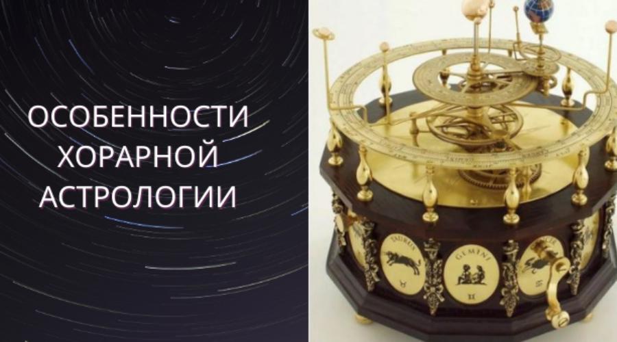 Особенности хорарной астрологии