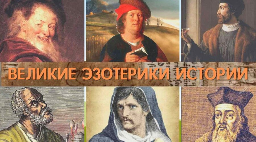 Великие эзотерики в истории